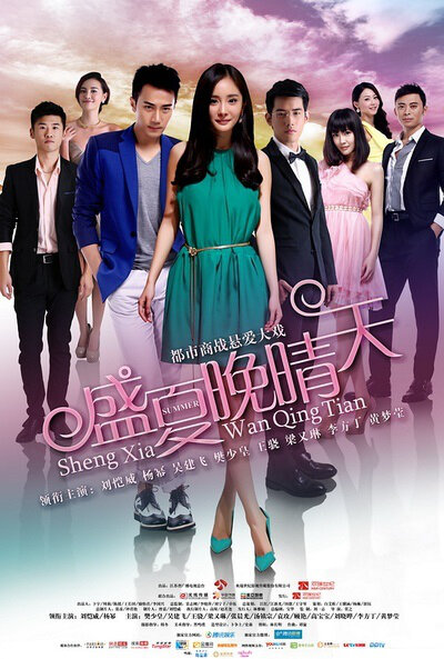 A Clear Midsummer Night Poster, 2013 China TV drama series