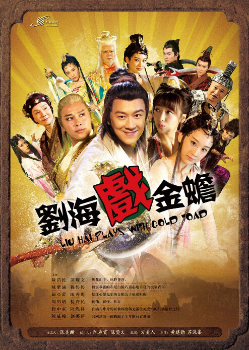 A Happy Life Poster, 2013 China TV drama series