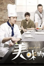 A Hint of You Poster, 2013, taiwanese drama
