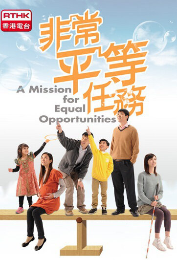 A Mission for Equal Opportunities Poster, 2013 Hong Kong TV drama series