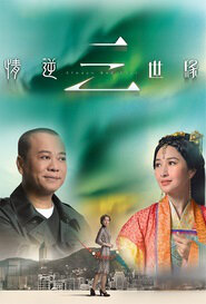 Always and Ever Poster, 2013 Hong Kong TV Drama Series