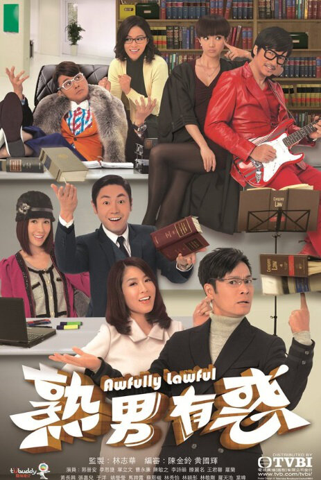 Awfully Lawful Poster, 2013 Hong Kong Drama Series