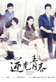 Backlight Lovers Poster, 2013, taiwanese drama