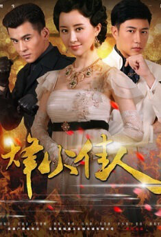 Beauties at the Crossfire Poster, 2013 Chinese TV drama series
