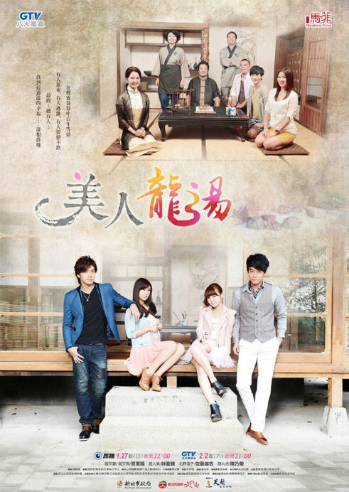 Mike He in Beauty Spring (2013) - TV Drama Series