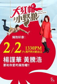 Big Red Riding Hood Poster, 2013, Taiwan TV Drama Series