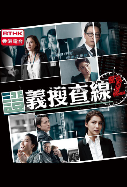 Criminal Investigation 2 Poster, 2013 Hong Kong TV drama series