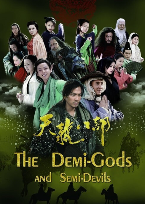 Demi-Gods and Semi-Devils Poster, 2013