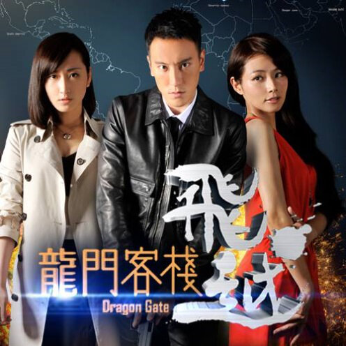 Dragon Gate Poster, 2013