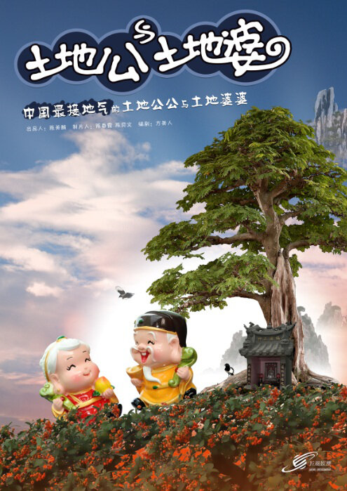 Earth God and Earth Grandmother Poster, 2013 China TV drama series
