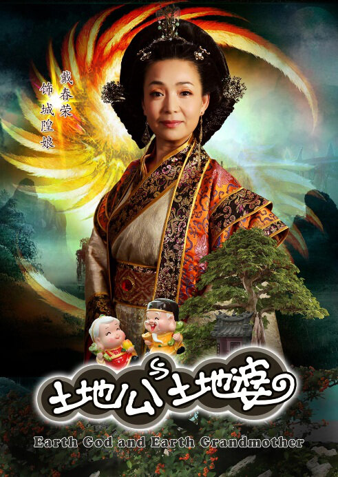Earth God and Earth Grandmother Poster, 2013