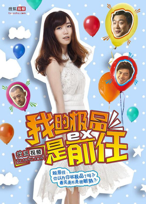 Ex Poster, 2013 China TV drama series