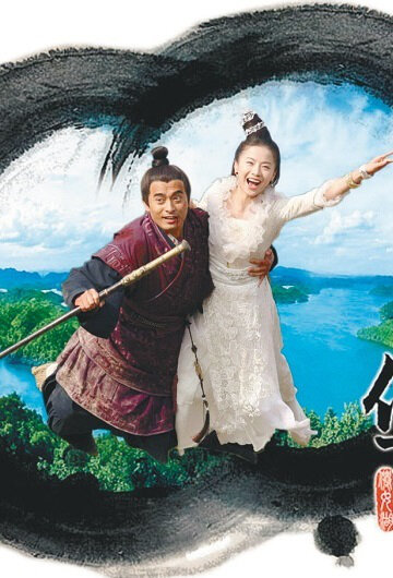 Fairy Lake Poster, 2013 Chinese TV drama series