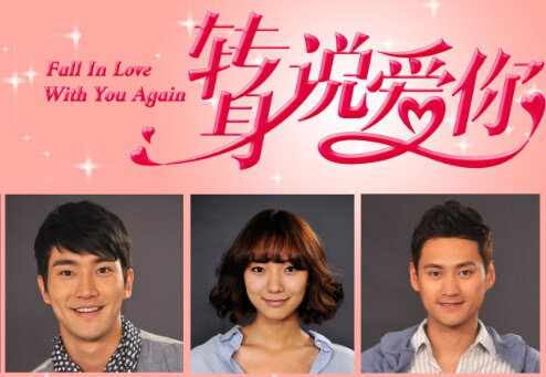 Fall in Love with You Again Poster, 2013