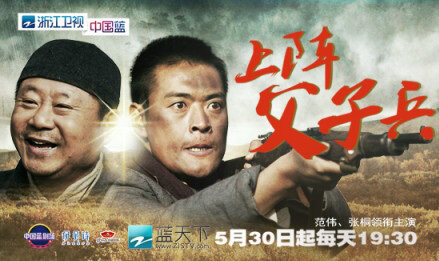 Father and Son Soldier Poster, 2013