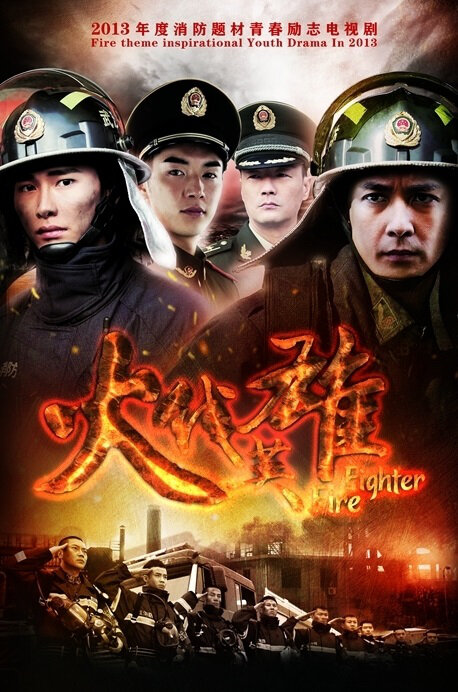 Fire Fighter Poster, 2013