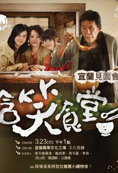Flavor of Life Poster, 2013  drama Taiwan
