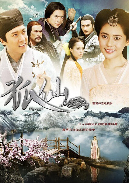Fox Fairy Poster, 2013 Chinese TV drama series