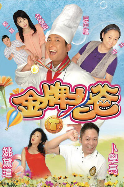 Golden Dad Poster, 2013, Taiwan TV Drama Series