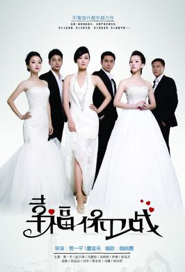 Happiness Battle Poster, 2013 Chinese TV drama series