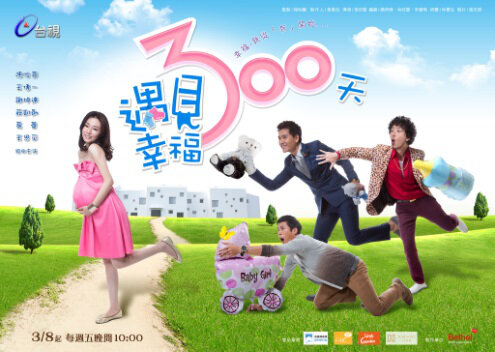 Happy 300 Days Poster, 2013, Cash Chuang