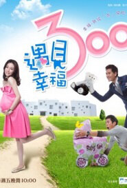 Happy 300 Days Poster, 2013, taiwanese drama
