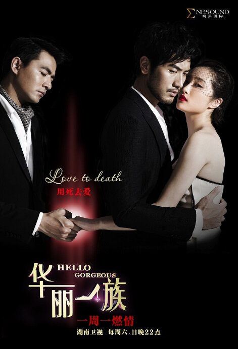 Hello Gorgeous Poster, 2013 Chinese TV drama series