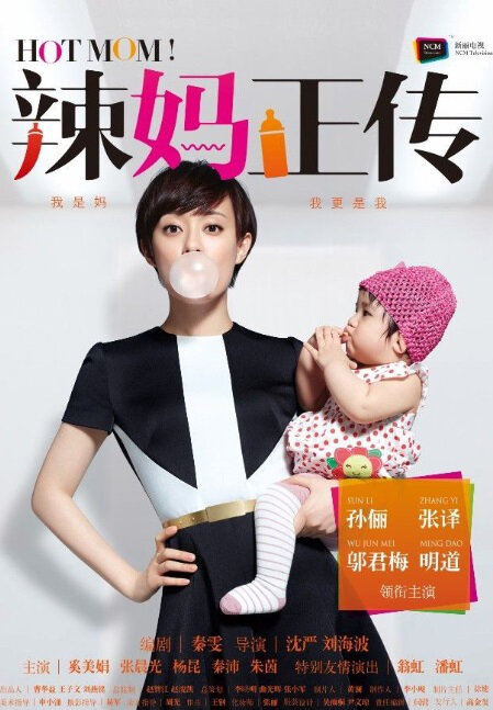 Hot Mom! Poster, 2013 Chinese TV drama series
