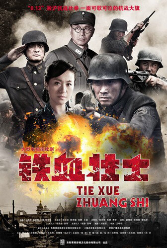 Iron and Blood Warriors Poster, 2013 Chinese TV drama series