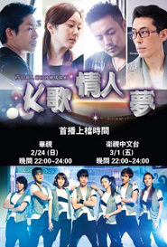 Just Singing and Dancing Poster, 2013 Taiwan TV Drama Series List