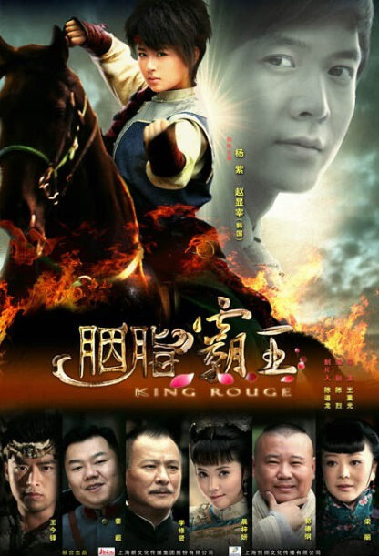 King Rouge Poster, 2013 Chinese TV drama series
