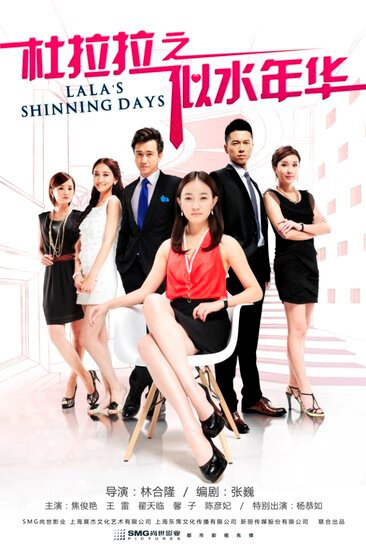 Lala's Shinning Days Poster, 2013 Chinese TV drama series