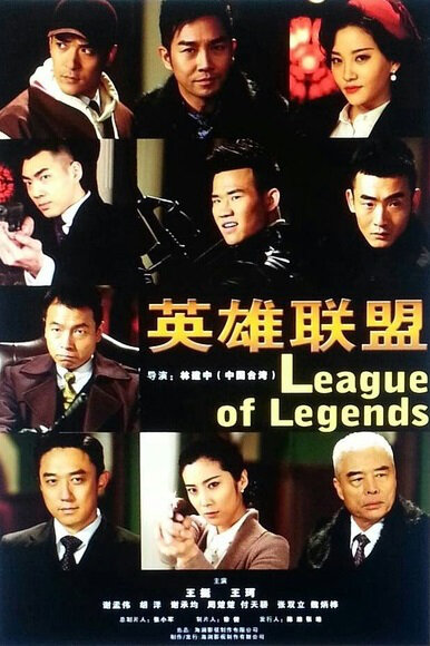 League of Legends Caster