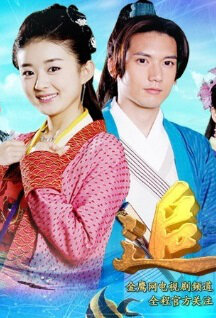Legend of Chasing Fish Poster, 2013 Chinese TV drama series