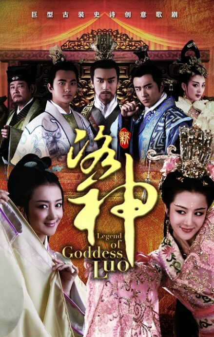Legend of Goddess Luo Poster, 新洛神 2013 Chinese TV drama series