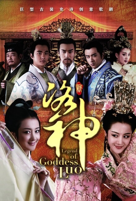 Legend of Goddess Luo Poster, 2013 Chinese TV drama series