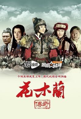 Legend of Hua Mulan Poster, 2013 Chinese TV drama series