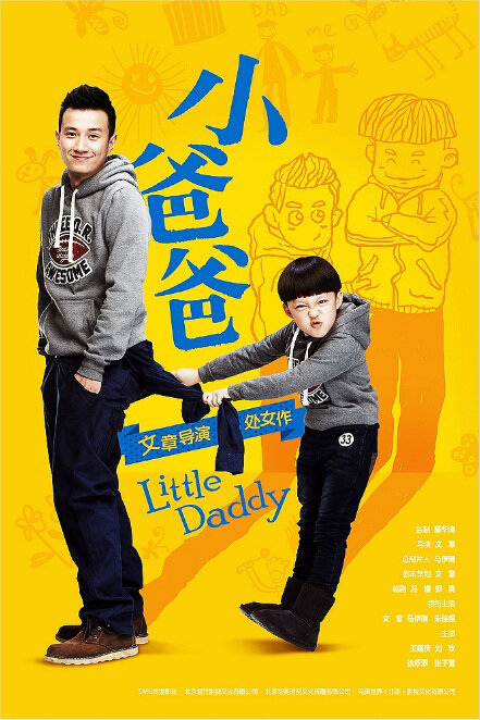 Little Daddy Poster, 2013