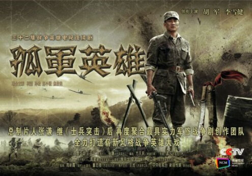 Lonely Army Hero Poster, 2013