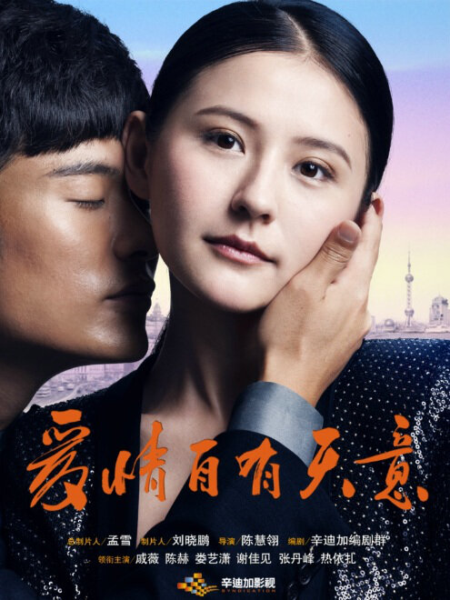 Love Destiny Poster, 2012, Re Yizha