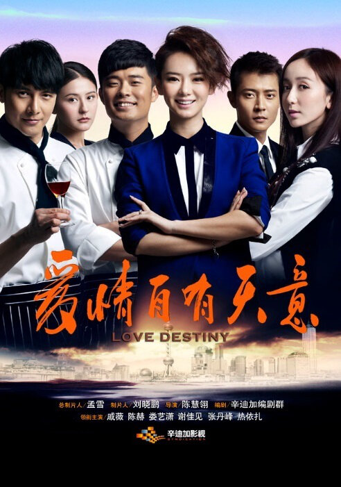 Love Destiny Poster, 2013 China TV drama series