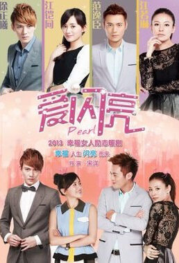Love Shining Poster, 2013 Chinese TV drama series