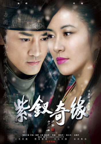 Loved in the Purple Poster, 2013 China TV drama series
