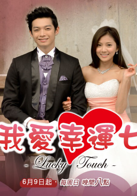 CalvinChen in Lucky Touch (2013) - TV Drama Series