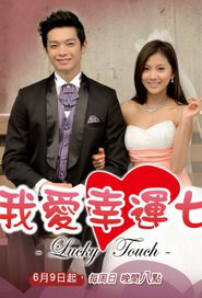 Lucky Touch Poster, 2013