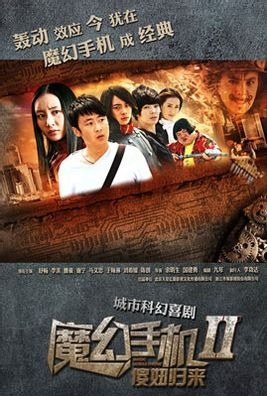 Magic Cell Phone 2 Poster, 2013 Chinese TV Drama series