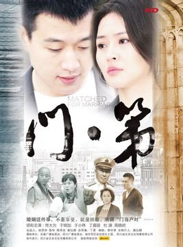 Matched for Marriage Poster, 2013