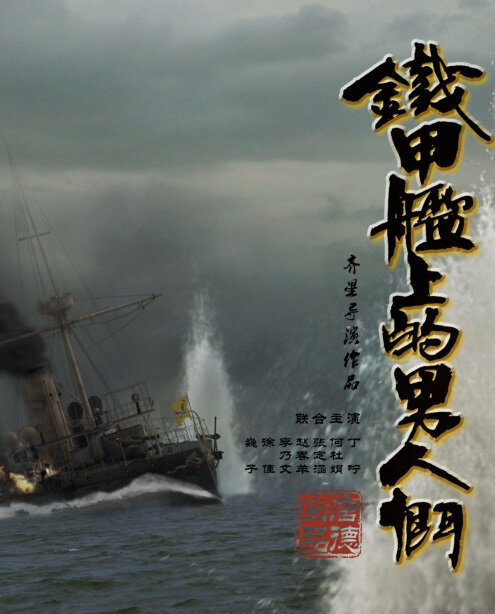Men on the Armored Warship Poster, 2013