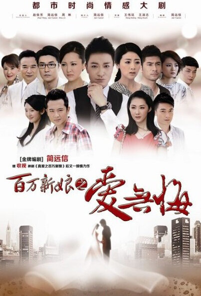 Million Brides 2 Poster, 2013 Chinese TV drama series