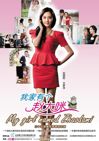 My Girl Named Zhao Dami Poster, 2013 Chinese TV drama series